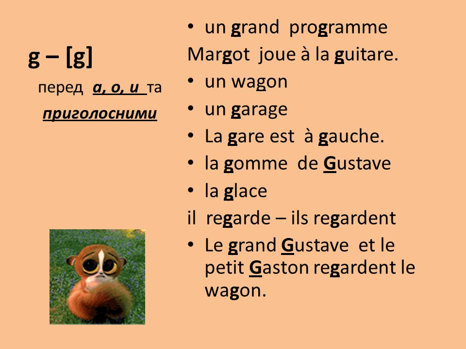 g – [g] un grand programme Margot joue à la guitare. un wagon